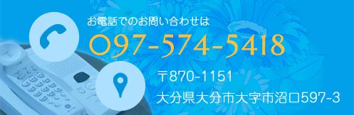 お電話でのお問合せは097-574-5418