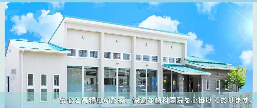 安心と高精度の診療、快適な歯科医院を心掛けております。